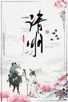 传统清明节海报