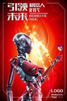 人工智能科技海报