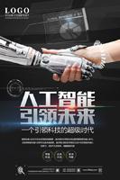 智能机器人海报