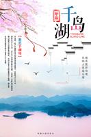 千岛湖旅游海报