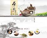 淘宝素雅茶叶首页