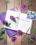紫色花朵春天海报