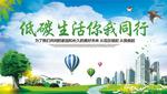 低碳生活环保海报