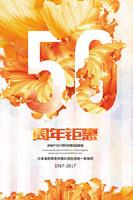 地产50周年庆