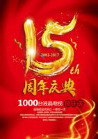 15周年庆海报