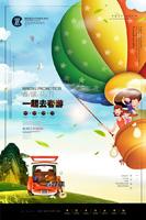春季旅游海报
