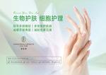 手部护理海报