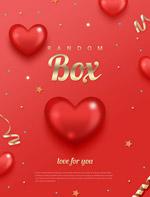爱心丝带礼盒海报