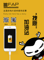 手机加油站海报