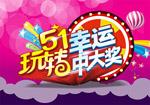 51幸运中大奖海报