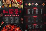 美味私房菜菜单