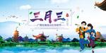 三月三广西民歌节