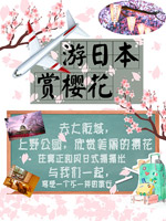 游日本赏樱花海报