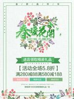 春季嘉年华海报