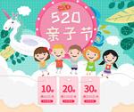 淘宝520亲子节