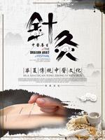 中医针灸文化海报