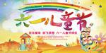 61儿童节活动海报
