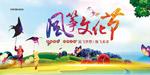风筝文化节海报