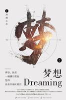 梦想企业文化海报