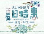 夏季特惠清仓