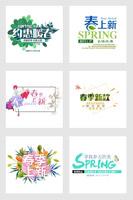 春季促销艺术字