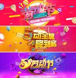 淘宝51大促海报