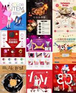 购物美食网页模板