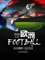 足球锦标赛海报