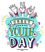 世界青年节元素