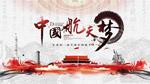 中国航天梦