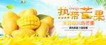 淘宝夏季生鲜水果