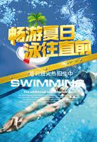 夏季游泳班培训招