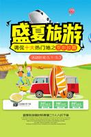 夏季旅游宣传海报