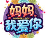 感恩母亲节艺术字