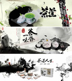淘宝茶叶海报