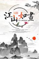 江山如画古风海报