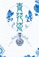 古典青花瓷海报