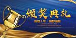 企业颁奖典礼海报