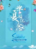 半夏的纪念海报