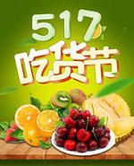 天猫517吃货节