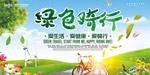 爱生活绿色骑行