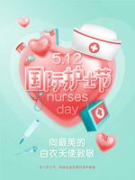 国际护士节海报