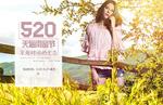 天猫520闺蜜节