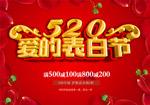 520爱的表白节