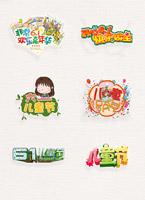 卡通儿童节艺术字