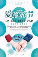 爱在父亲节海报