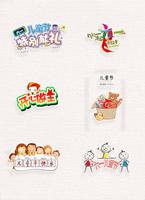 儿童节创意艺术字