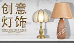 淘宝灯具海报