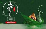 淘宝端午粽子海报