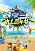 畅想一夏夏季促销